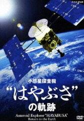 "【25%OFF】[DVD] NHK-DVD 小惑星探査機""はやぶさ""の軌跡"