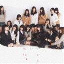 楽天乃木坂46グッズ[CD] 乃木坂46/気づいたら片想い(Type-C/CD+DVD)