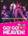 【25%OFF】[DVD] GO!GO!HEAVEN!自決少女隊DVDボックス