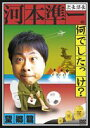 【25%OFF】[DVD] 次長課長河本準一の何でしたっけ?望郷篇