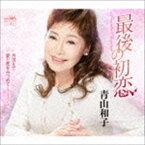 [CD] 青山和子/最後の初恋/月冴えて/愛と死をみつめて(ニューヴァージョン)