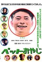 【25%OFF】[DVD] ペットおやじ