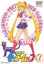 [DVD] 美少女戦士セーラームーン VOL.1