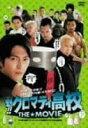 【25%OFF】[DVD] 魁!!クロマティ高校 THE★MOVIE〈通常版〉