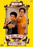 【25%OFF】[DVD] ナポレオンズのマジック講座 DVDセット