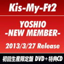 [DVD] Kis-My-Ft2/YOSHIO -NEW MEMBER-(初回生産限定盤)