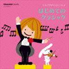 ショコラちゃんといっしょ はじめてのクラシック [CD]