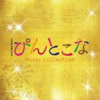 平野義久・新屋豊(音楽) / TBS系 木曜ドラマ9 ぴんとこな Music Collection [CD]