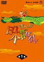 [DVD] まんが日本昔ばなし DVD-BOX 第1集