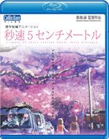 [Blu-ray] 劇場アニメーション 秒速5センチメートル Blu-ray Disc