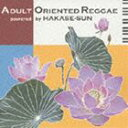 HAKASE-Sun / ADULT ORIENTED REGGAE [CD]
