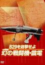 【25%OFF】[DVD] NHKDVD B29を迎撃せよ 幻の戦闘機・震電