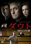 [DVD] ダウト 〜偽りの代償〜