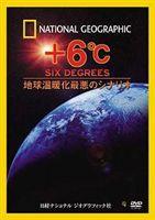 【25%OFF】[DVD] +6℃ 地球温暖化最悪のシナリオ
