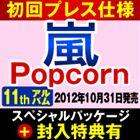 [CD] 嵐/Popcorn【初回プレス仕様】