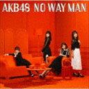 AKB48 / NO WAY MAN(初回限定盤/Type D/CD+...