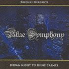 SUZUKI HIROMI'S Blue Symphony / URBAN NIGHT TO SHINE CALMLY [CD]