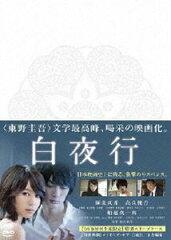 【27%OFF】[DVD] 白夜行
