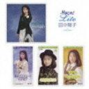 【20%OFF】[CD] 田中陽子/My これ!Liteシリーズ 田中陽子