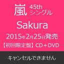 [CD] 嵐/Sakura(初回限定盤/CD+DVD)