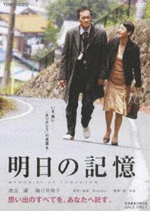 [DVD] 明日の記憶