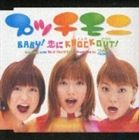 [CD] プッチモニ/BABY!恋にKNOCK OUT!