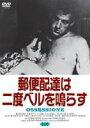 DVD『郵便配達は二度ベルを鳴らす』(1942年のヴィスコンティ版)