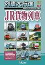 【25%OFF】[DVD] 列車大行進 貨物列車