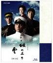 【27%OFF】【グッドスマイル】[Blu-ray] NHK スペシャルドラマ 坂の上の雲 第1部 Blu-ray Disc BOX