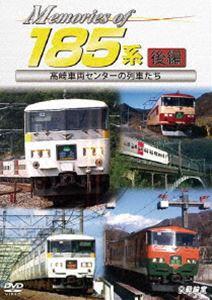 產品詳細資料,日本Yahoo代標 日本代購 日本批發-ibuy99 CD、DVD DVD 鉄道車両シリーズ Memories of 185系 後編 高崎車両センターの列車たち [DVD]