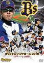 【27%OFF】[DVD] オリックス・バファローズ2010 若きエースと主砲誕生