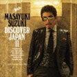 [CD] 鈴木雅之/DISCOVER JAPAN II(通常盤)