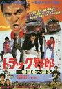 ★東映まつり[DVD] トラック野郎 一番星北へ帰る(期間限定)