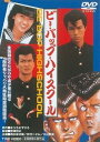 ビー・バップ・ハイスクール [DVD]