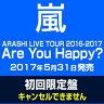 嵐/ARASHI LIVE TOUR 2016-2017 Are You Happy?