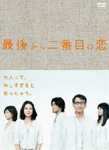 【27%OFF】[DVD] 最後から二番目の恋 DVD-BOX