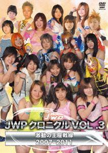 JWPクロニクル vol.3 激動の王座戦線 2007-2011 [DVD]