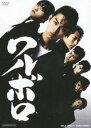 【28%OFF】【東映まつり】[DVD] ワルボロ