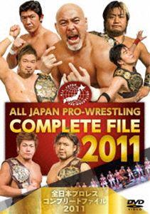 全日本プロレス コンプリートファイル 2011 [DVD]