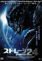 [DVD] ストレージ24