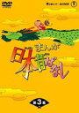[DVD] まんが日本昔ばなし DVD-BOX 第3集