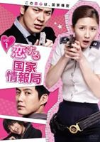 【25%OFF】[DVD] 恋する国家情報局 DVD-BOX 1