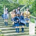 楽天乃木坂46グッズ[CD] 乃木坂46/いつかできるから今日できる