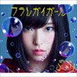 [CD] さユり/フラレガイガール(初回生産限定盤A/CD+DVD)