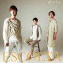 ESCOLTA / 愛のうた(通常盤) [CD]