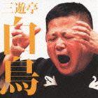 三遊亭白鳥 / 毎日新聞落語会シリーズ::三遊亭白鳥 富Q/豊志賀ちゃん [CD]
