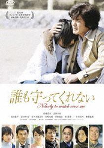【25%OFF】[DVD] 誰も守ってくれない スタンダード・エディション