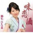 瀬生ひろ菜 - 伊東で逢いましょう