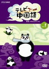 【25%OFF】[DVD] テレビで中国語 実感!伝えるヨロコビ