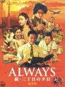 ALWAYS 続・三丁目の夕日 豪華版(限定生産) [DVD]